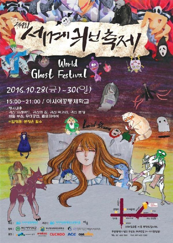 글로벌사회로의 한국의 새 도약, 아시아공동체학교
